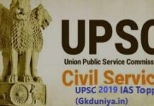 UPSC Civil Services Exam Toppers - Records of 2019 IAS Toppers (Gkduniya.in)