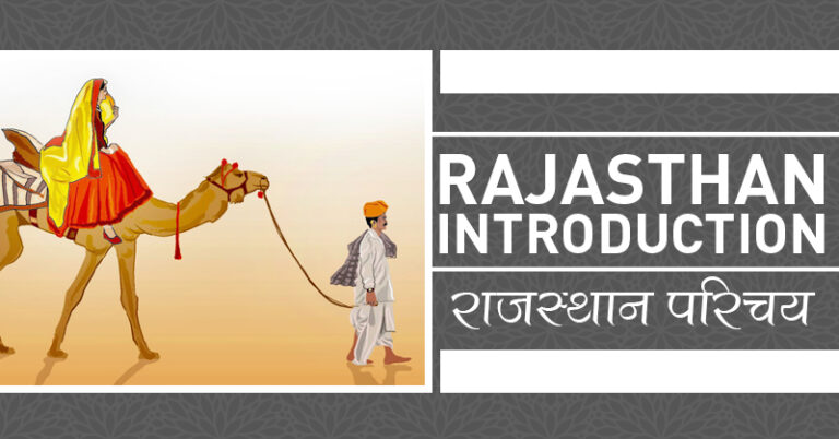 Rajasthan: an introduction