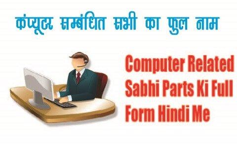 Computer Full Form | कंप्यूटर फुल फॉर्म