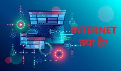 Short Details About The Internet Short Details About The Internet