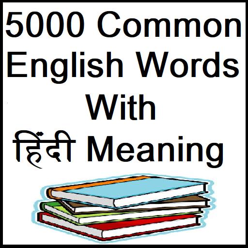 List of 200+ Daily Used English Words, GKDUNIYA